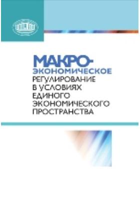 Макроэкономическое регулирование в условиях Единого экономического про...