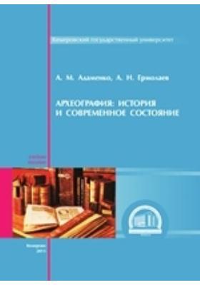Археография. История и современное состояние: учебное пособие. 2013