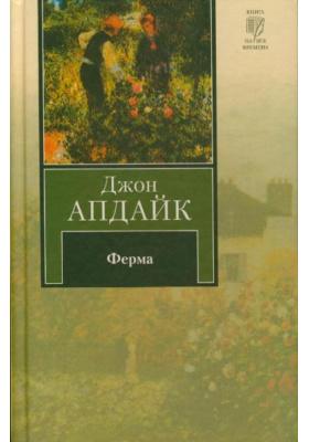 Ферма = Of the Farm : Роман