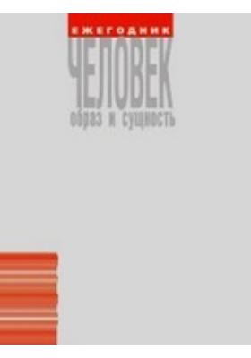 Человек: образ и сущность : Ежегодник: журнал. 2012