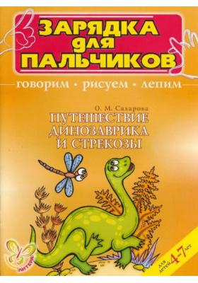 Путешествие Динозаврика и Стрекозы