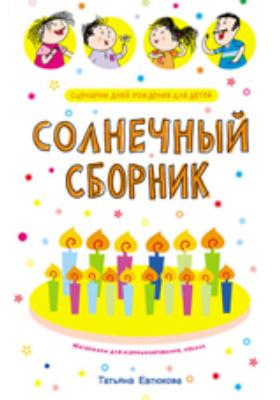 Сценарии дней рождения для детей. Солнечный сборник: методическое пособие