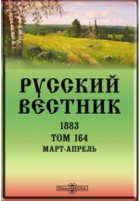 Русский Вестник. 1883. Т. 164, Март-апрель