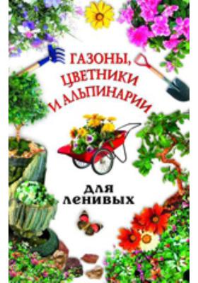 Газоны, цветники и альпинарии для ленивых
