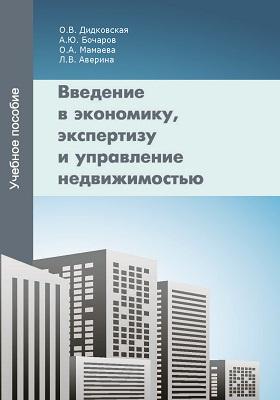 Введение в экономику, экспертизу и управление недвижимостью: учебное пособие