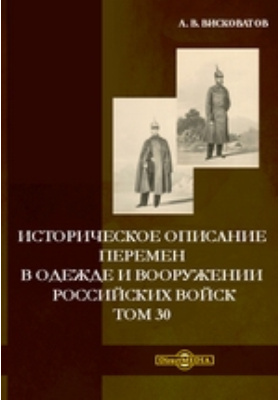Историческое описание перемен в одежде и вооружении российских войск. Т. 30