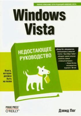 Windows Vista. Недостающее руководство = Windows Vista. The Missing Manual