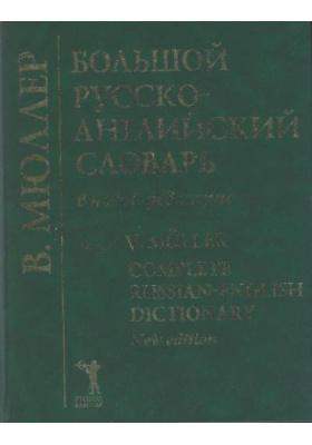 Большой русско-английский словарь в новой редакции : 210 000 слов, словосочетаний, идиоматических выражений, пословиц и поговорок