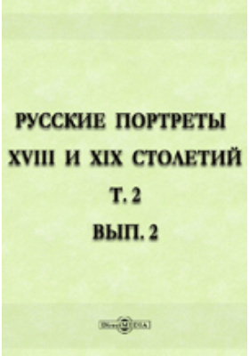 Русские портреты XVIII и XIX столетий = Portraits russes des XVIIIe et XIXe siècles. Т. 2, вып. 2