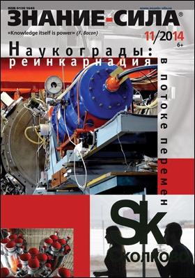 Знание-сила: журнал. 2014. № 11