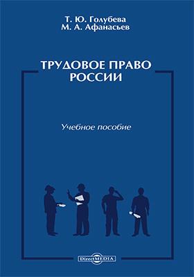 Трудовое право России : учебное пособие для студентов юридических факультетов