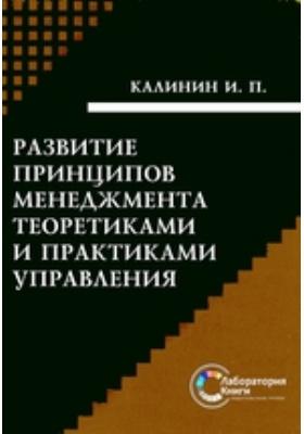 Развитие принципов менеджмента теоретиками и практиками управления