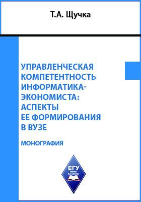 Управленческая компетентность информатика-экономиста: аспекты ее формирования в вузе: монография