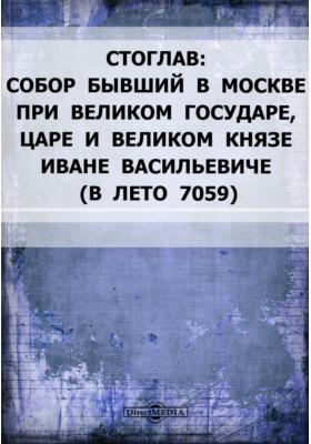 Стоглав: Собор бывший в Москве при великом государе: духовно-просветительское издание