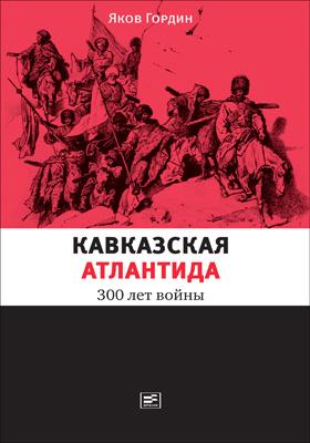Кавказская Атлантида : 300 лет войны: научно-популярное издание