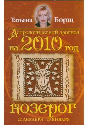 Астрологический прогноз на 2010 год. Козерог