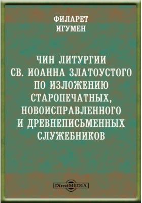 Чин литургии св. Иоанна Златоустого по изложению старопечатных, новоисправленного и древнеписьменных служебников
