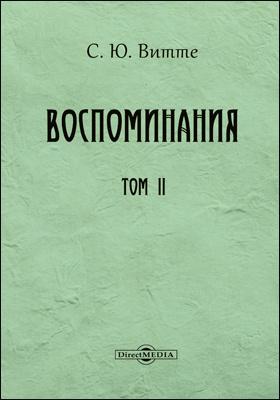 Воспоминания: документально-художественная литература : в 3 томах. Том 2