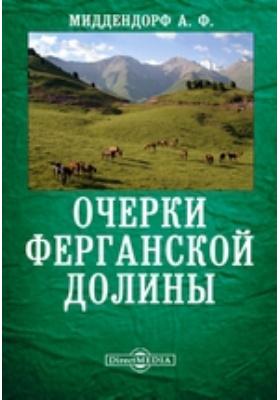 Очерки Ферганской долины