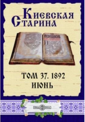 Киевская Старина: журнал. 1892. Т. 37, Июнь