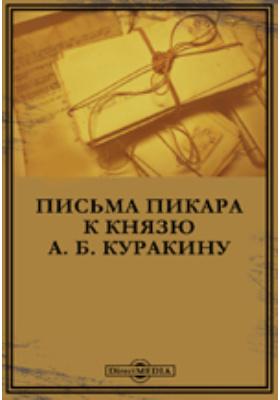 Письма Пикара к князю А. Б. Куракину: документально-художественная литература