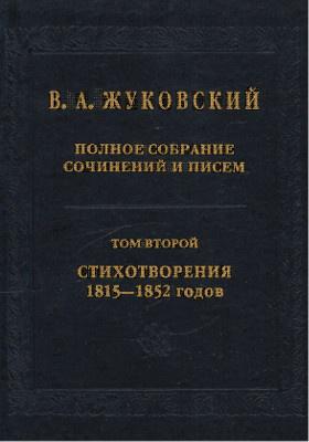 Полное собрание сочинений и писем : в 20 т. Т. 2. Стихотворения 1815—1852 гг