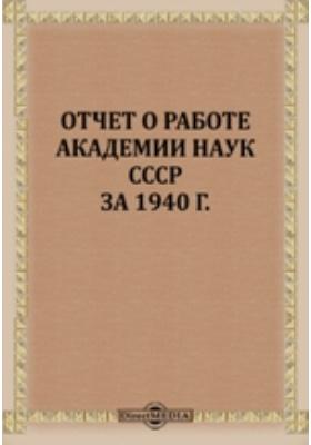 Отчет о работе Академии наук СССР за 1940 г