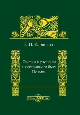Очерки и рассказы из старинного быта Польши: художественная литература