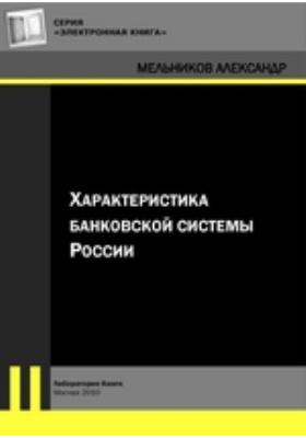 Характеристика банковской системы России