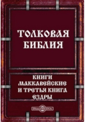 Толковая Библия, или Комментарий на все книги Св. Писания Ветхого и Нового Завета: духовно-просветительское издание