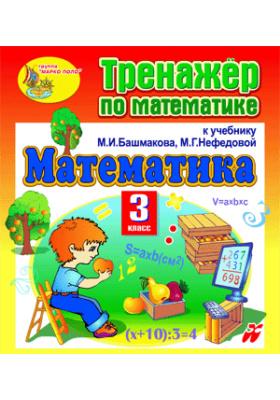 Тренажёр по математике для 3-го класса к учебнику М. И. Башмакова и М. Г. Нефедовой. Серия «Планета знаний»