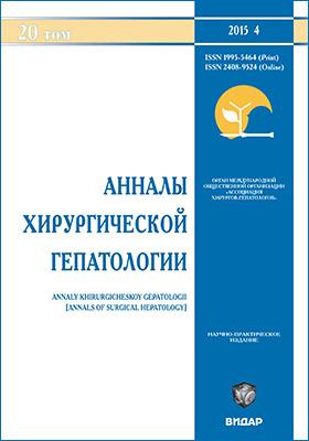Анналы хирургической гепатологии: научно-практический журнал. 2015. Т. 20, № 4