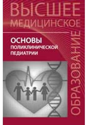Основы поликлинической педиатрии : Учебное пособие