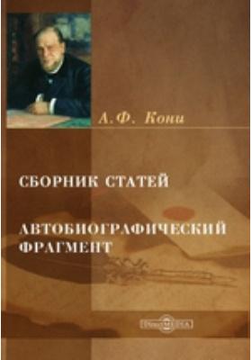 Сборник статей. Автобиографический фрагмент