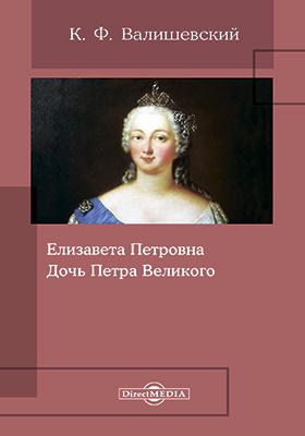 Елизавета Петровна : Дочь Петра Великого: художественная литература