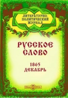 Русское слово: журнал. 1865. Декабрь