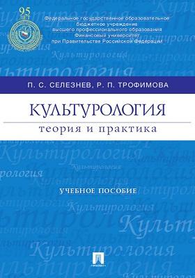 Культурология : теория и практика: учебное пособие