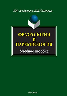 Фразеология и паремиология: учебное пособие