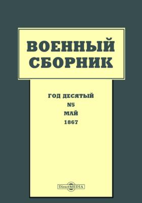 Военный сборник: журнал. 1867. Т. 55. № 5