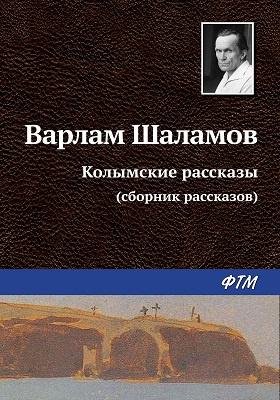 Колымские рассказы : сборник рассказов: художественная литература