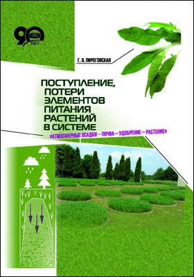 Поступление, потери элементов питания растений в системе «атмосферные осадки – почва – удобрение – растение»: монография