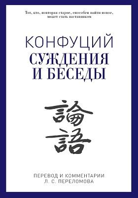 Суждения и беседы: научно-популярное издание