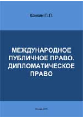 Международное публичное право. Дипломатическое право