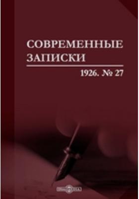 Современные записки: журнал. 1926. № 27