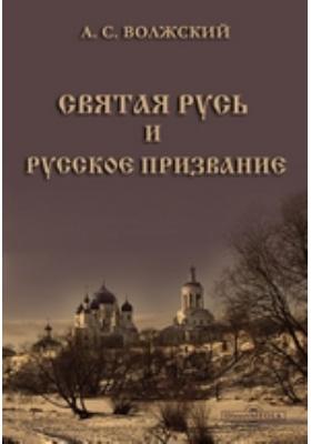 Святая Русь и русское призвание