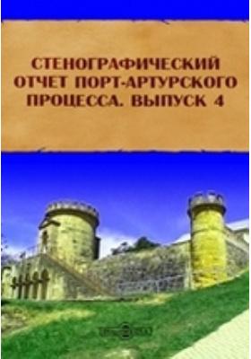 Стенографический отчет Порт-Артурского процесса. Вып. 4