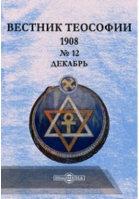 Вестник Теософии: журнал. 1908. № 12, Декабрь