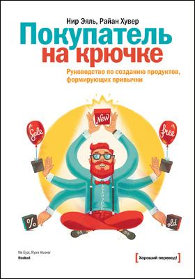 Покупатель на крючке = Hooked : руководство по созданию продуктов, формирующих привычки