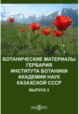 Ботанические материалы гербария Института Ботаники Академии Наук Казахской СССР. Выпуск 2