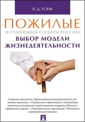 Пожилые и стареющий социум России : выбор модели жизнедеятельности: монография